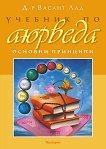 Учебник по аюрведа: Основни принципи - Д-р Васант Лад -