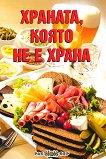 Храната, която не е храна - книга