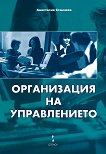 Организация на управлението - Анастасия Станчева - книга