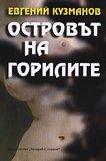 Островът на горилите - Евгений Кузманов -