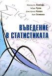 Въведение в статистиката - Маргарита Ламбова, Чавдар Русев, Димитричка Косева, Ваня Стоянова -
