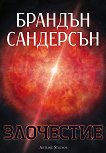 Възмездителите - книга 3: Злочестие - Брандън Сандерсън -