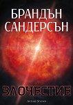 Възмездителите - книга 3: Злочестие -