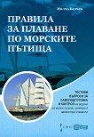 Правила за плаване по морските пътища : Тестови въпроси за самоподготовка и контрол на водачи на малки съдове, шкипери и навигатори-стажанти - Милчо Белчев -