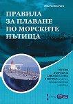 Правила за плаване по морските пътища : Тестови въпроси за самоподготовка и контрол на вахтени помощник-капитани и капитани - Милчо Белчев -