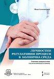Личностни регулативни процеси в болнична среда - Иван Александров -