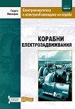 Електроенергетика и електрообзавеждане на кораба - книга 3: Корабни електрозадвижвания - Георги Масларов -