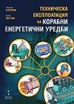 Техническа експлоатация на корабни енергетични уредби - Златозар Алексиев, Ирина Костова -