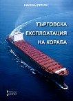 Търговска експлоатация на кораба - Николай Петков -