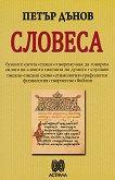 Словеса - Петър Дънов - книга