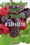 Гликемичният индекс на храните и здравето - Росица Тодорова -