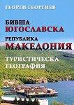 Бивша Югославска Република Македония. Туристическа география - книга