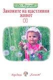 Законите на щастливия живот - книга 3 - Олег Торсунов -