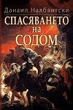 Спасяването на Содом - Данаил Налбантски -