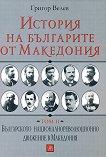 История на българите от Македония - том 2: Българското националнореволюционно движение в Македония - книга