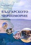 Българското Черноморие - Бисер Попов - книга