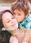 Привързаност там и тогава, тук и сега - Ваня Матанова -