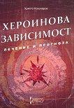 Хероинова зависимост - Христо Кожухаров -