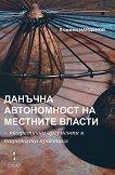Данъчна автономност на местните власти - Людмил Найденов - книга