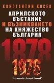 Априлското въстание и възникването на Княжество България (1876 - 1878) - Константин Косев -