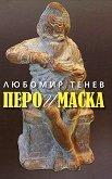 Перо и маска - Любомир Тенев -