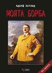 Моята борба - Адолф Хитлер -