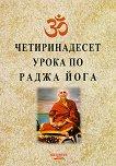 Четиринадесет урока по раджа йога -