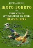 Жого Бонито или приказната хронология на една красива игра - книга 1 - Иван Ангъчев -