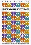 Дилеми на културата - Иван Кабаков -