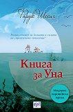 Книга за Уна - Фарук Шехич -