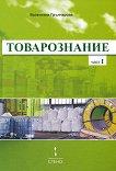 Товарознание - част 1 - Валентина Грънчарова - учебник