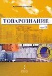Товарознание - част 2 - Валентина Грънчарова - учебник