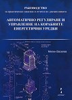 Автоматично регулиране и управление на корабните енергетични уредби - Милен Василев -