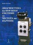Диагностика на корабни системи за честота на въртене - Милен Василев -