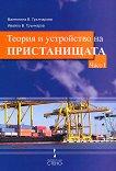 Теория и устройство на пристанищата - част 1 - Валентина Грънчарова, Ивайло Грънчаров -