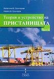 Теория и устройство на пристанищата - част 2 - Валентина Грънчарова, Ивайло Грънчаров - книга