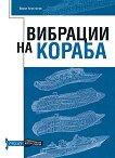 Вибрации на кораба - Васил Апостолов -