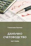 Данъчно счетоводство - част 1 - Станислава Панчева - книга