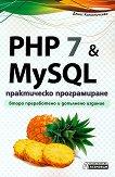 PHP 7 & MySQL - практическо програмиране - Денис Колисниченко - книга
