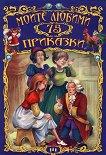 Моите любими 75 приказки - детска книга