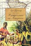 В джунглите на Амазонка - Луи Бусенар -