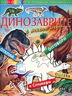 Забавлявам се и развивам уменията си: Динозаврите с много игри + стикери -