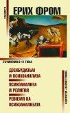 Съчинения в 11 тома - том 6: Дзенбудизъм и психоанализа. Психоанализа и религия. Ревизия на психоанализата - Ерих Фром -