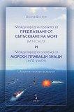 Международни правила за предпазване от сблъскване на море (МППСМ-72) : Международна система от морски плаващи знаци (МПЗ-ИАЛА) - Димитър Димитров -