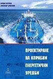 Проектиране на корабни енергетични уредби - Ирина Костова, Златозар Алексиев -