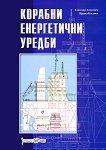 Корабни енергетични уредби - Ирина Костова, Златозар Алексиев -