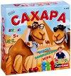 Сахара - Детска занимателна игра -