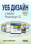 Уеб дизайн с Adobe Photoshop CC - Ренат Гайфулин -