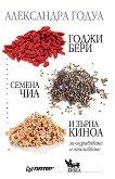 Годжи бери, семена чиа и зърна киноа за оздравяване и отслабване - Александра Годуа - книга