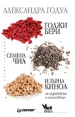 Годжи бери, семена чиа и зърна киноа за оздравяване и отслабване - книга